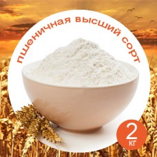 Шугуровская мука пшеничная высшего сорта, 2 кг