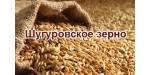Шугуровское зерно официальный сайт.