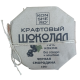 Темный шоколад ручной работы на меду черная смородина, 100гр