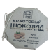 Темный шоколад ручной работы на меду с миндалем, 100гр